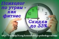 Психолог консультация утром