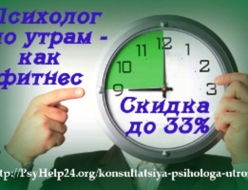 Консультация психолога утром со скидкой до 33%
