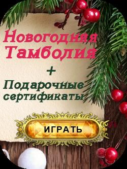 Тамболия на Новый год