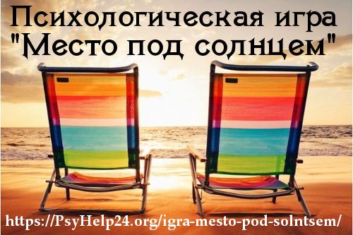 Психологическая игра «Место под солнцем»