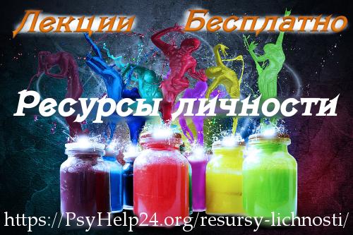https://psyhelp24.org/wp-content/uploads/2017/01/resyrsy-lichnosti-gl-4.png