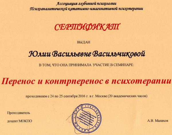 Психолог Васильчикова Юлия Васильевна