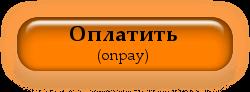 Кнопка оплатить onpay