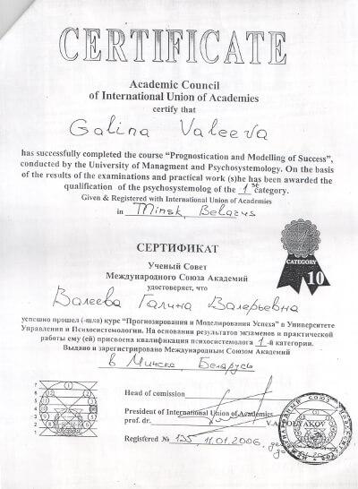 Психолог Валеева Галина Валерьевна