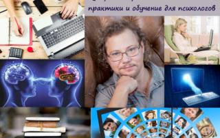 Развитие частной практики в онлайн-формате, групповое и индивидуальное обучение