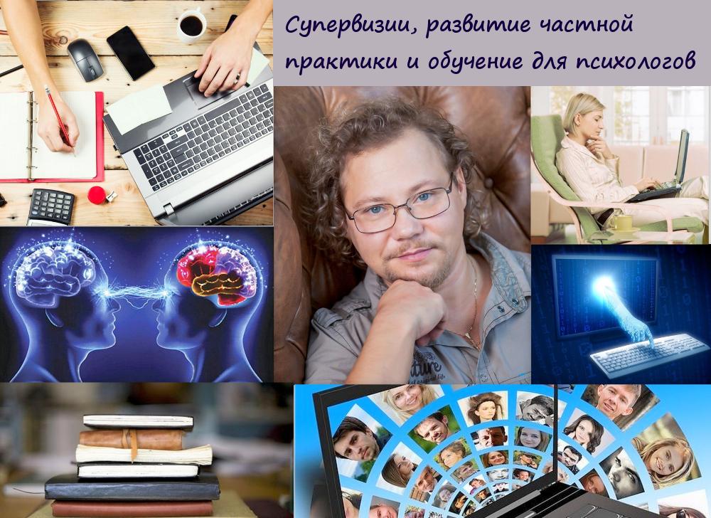 Обучение для психологов