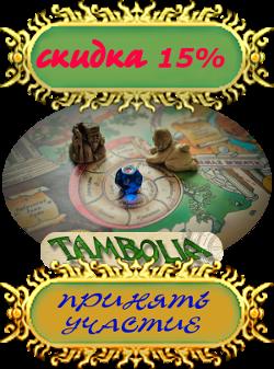 Тамболия - психологическая (трансформационная) игра