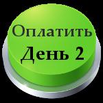 vebinar-oplata-18