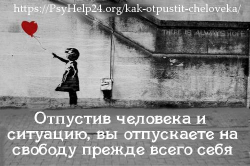 https://psyhelp24.org/wp-content/uploads/2017/05/kak-otpustit-cheloveka-1.jpg
