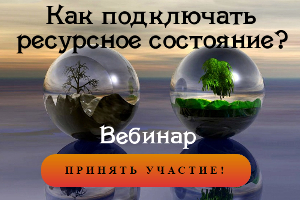 https://psyhelp24.org/wp-content/uploads/2017/06/resyrsnoe-sostoyanie-12.jpg