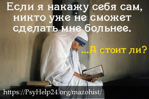 https://psyhelp24.org/wp-content/uploads/2017/08/mazohist-2-500.jpg