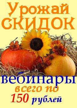 https://psyhelp24.org/wp-content/uploads/2017/08/webinar-skidka-6.png