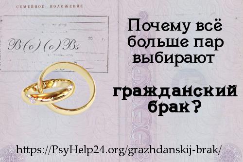 Гражданский брак – плюсы и минусы гражданского брака