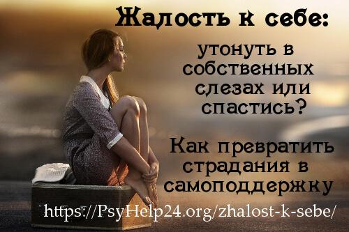 https://psyhelp24.org/wp-content/uploads/2017/11/zhalost-k-sebe-500-333.jpeg