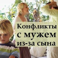 Конфликты с мужем из-за сына. Консультация психолога: клиент Элеонора