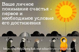 Как стать счастливым человеком: какого счастья я хочу