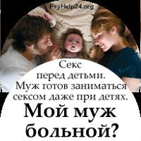 Занимаемся сексом при детях