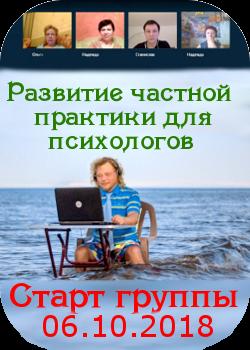 курс развития частной практики в онлайн формате