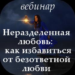 bezotvetnaya-love-250-250
