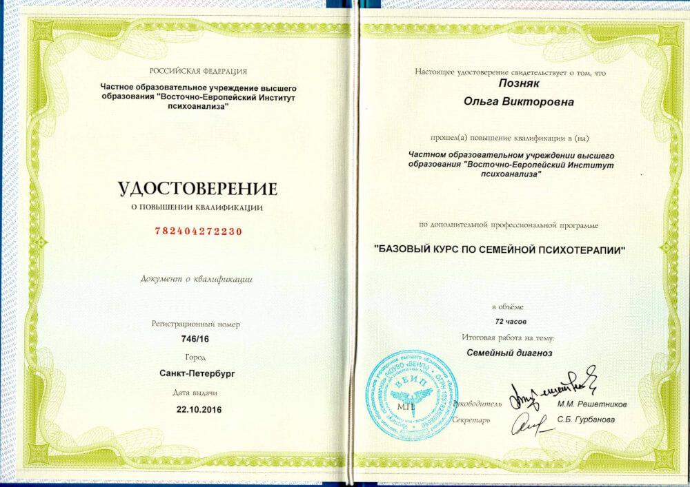 Образование Психолога Ольги Позняк
