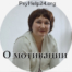 Мотивация от психолога Дарьи Гуляевой