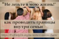 «Не лезьте в мою жизнь!»: как проводить границы внутри семьи