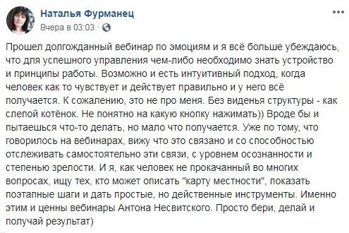Отзыв о курсе Антона Несвитского Саморегуляция