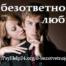 О безответной любви