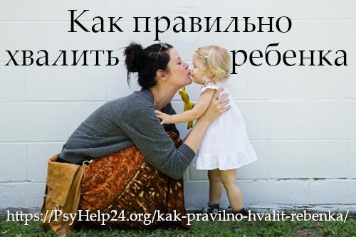 Как правильно хвалить ребенка